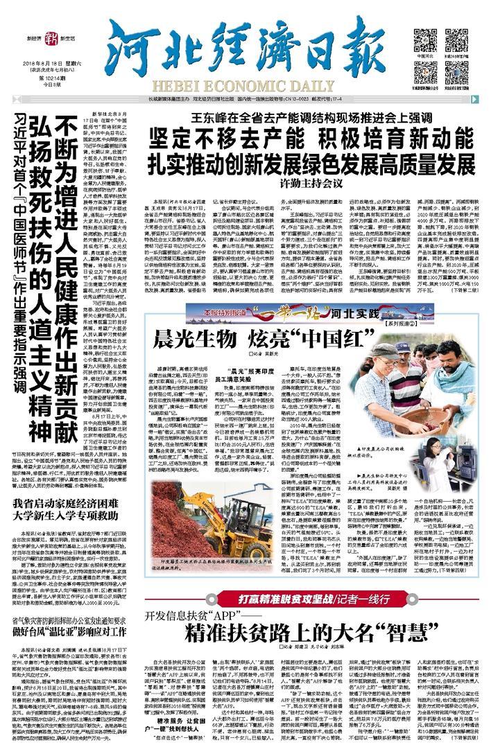 """河北晨光生物_晨光生物炫亮""""中国红""""河北经济日报·数字报"""